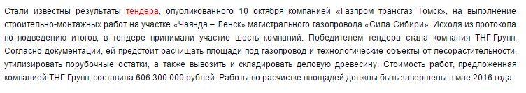 """Вакансии подрядной организации ТНГ-Групп для """"Силы Сибири"""""""