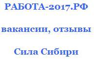 Работа-2017.РФ вакансии с проверенными телефонами и отзывами