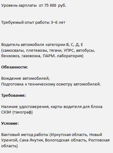 http://sila-sibiri-rabota.ru/wp-content/uploads/2016-11-09_10-42-25.jpg