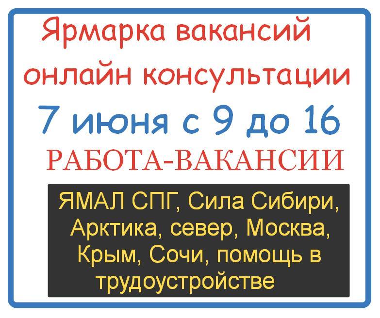Консультация для соискателей до 2019 вахтовый метод в России