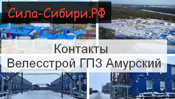 Работа ГПЗ Амурский вакансии до 2024 Велесстрой