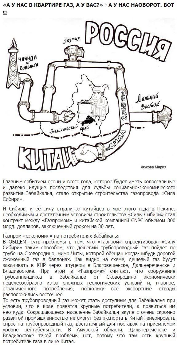 """Газу достанется не всем по проджекту """"Сила Сибири"""""""