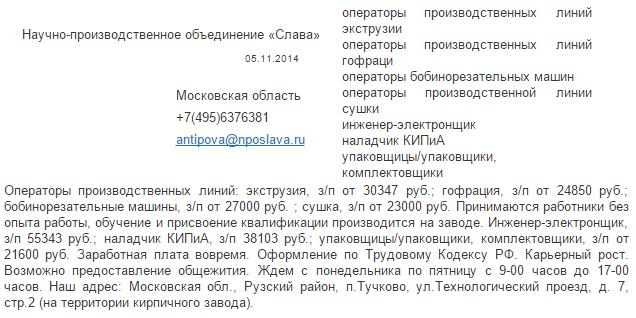 В среднем вахтовики в якутии зарабатывают порядка тысяч рублей в месяц, но это при хорошем раскладе.