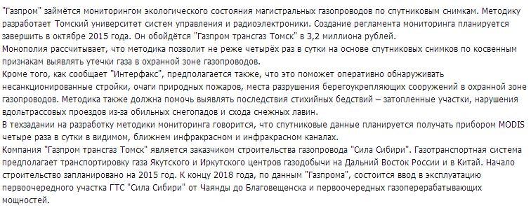Силу Сибири будут смотреть из космоса