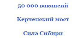 керченский мост 50 тысяч вакансий 2016 мост керченский