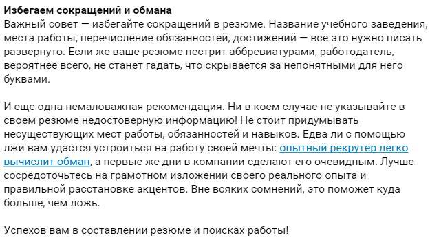 На Силу Сибири как заполнить резюме