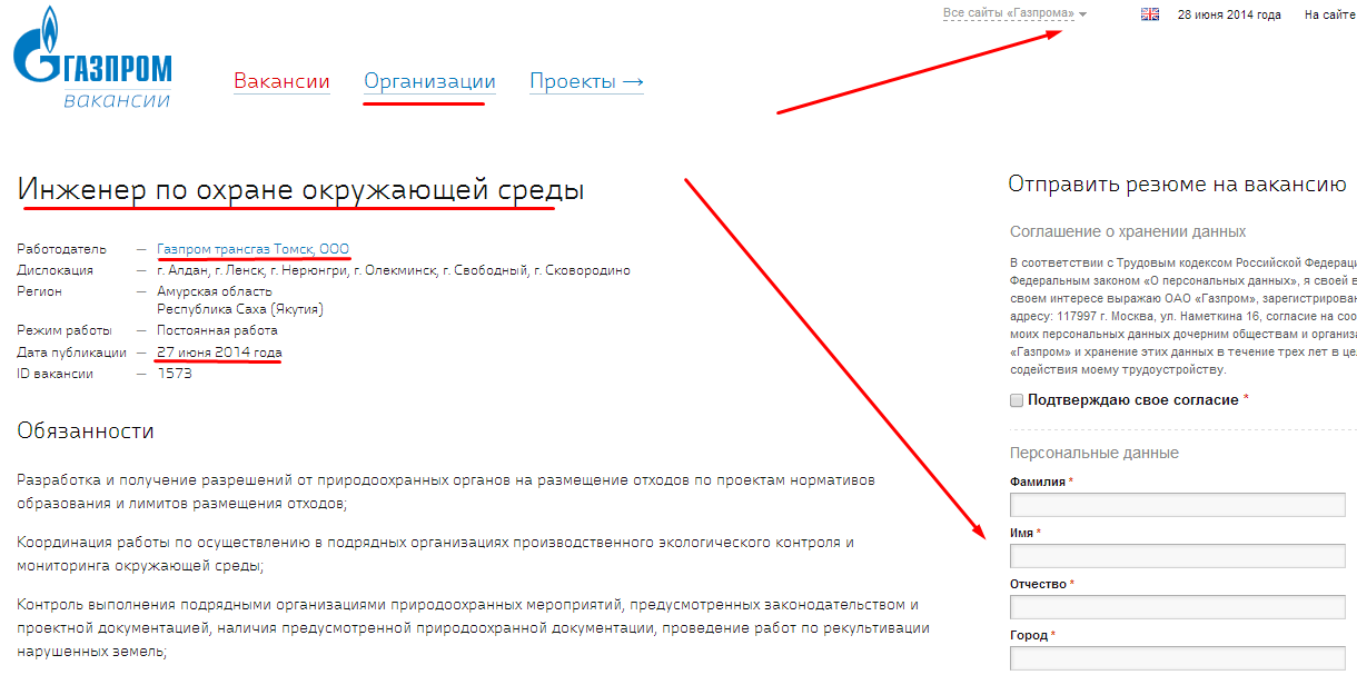 job_vahta_gazprom