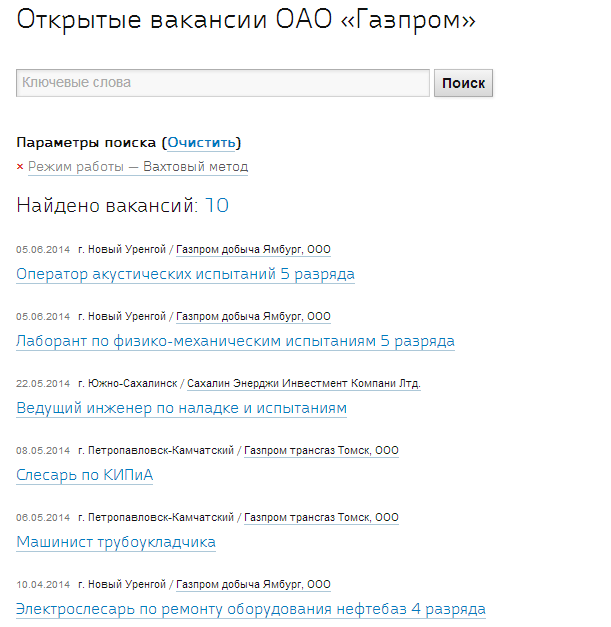 Rabota_vahtoy_gazprom