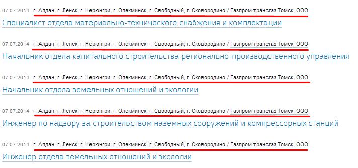 Вакансии в Алдан, Нерюнгрю, Сковородино, Сила Сибири от Газпром