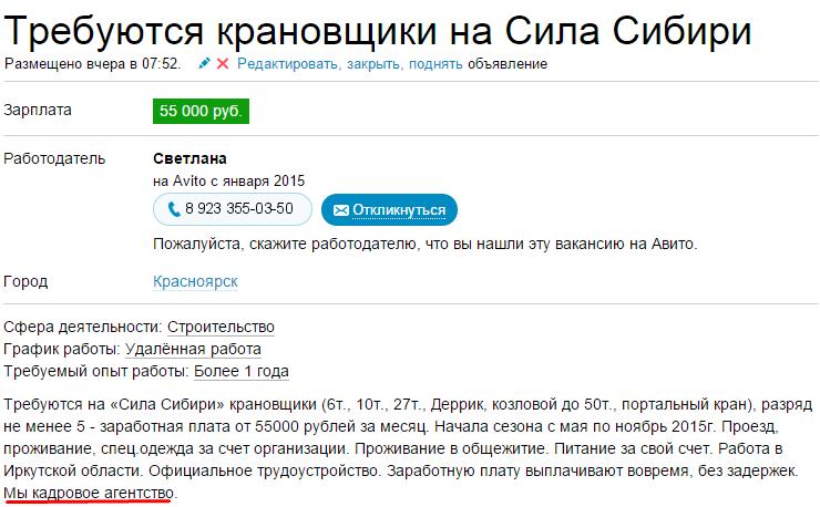 На Силу Сибири сезон 2015 крановщики прием вахта