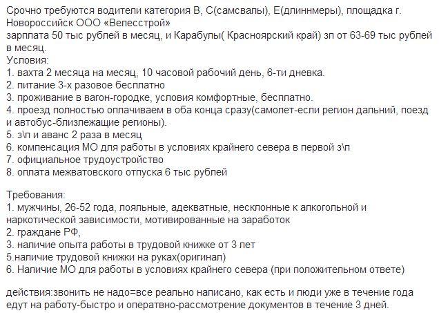 Работа вахтой для водителя на юге России