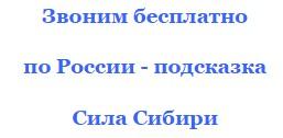 якутия ленск сила сибири-2