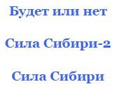 Будет новая стройка Сила Сибири-2, а это новые рабочие места вахтой