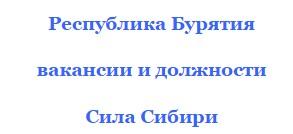 газпром сила сибири-2 работа бурятия
