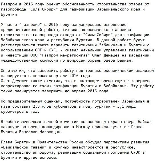 сила сибири-2 иркутск бурятия улан-удэ