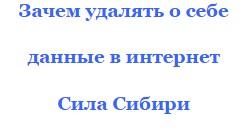 сила сибири-2 вакансии официальный сайт томсксила сибири-2 вакансии официальный сайт томск