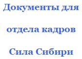 отдел кадров 2017 сила сибири принимает документы
