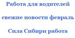 газопровод сила сибири февраль-май 2016 генподрядчик