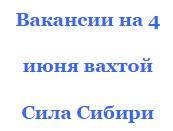 Должности в июне вахтовая работа для Силы Сибири