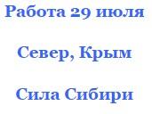В Крымы вакансии вахтой для водителей