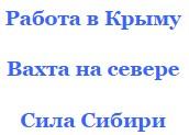 Как устроиться работать в Крым вахтой есть контакты