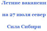 Работа вахтой 2016 июль вакансии Керченский мост