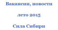 летние вакансии на севере Ленске Сила Сибири
