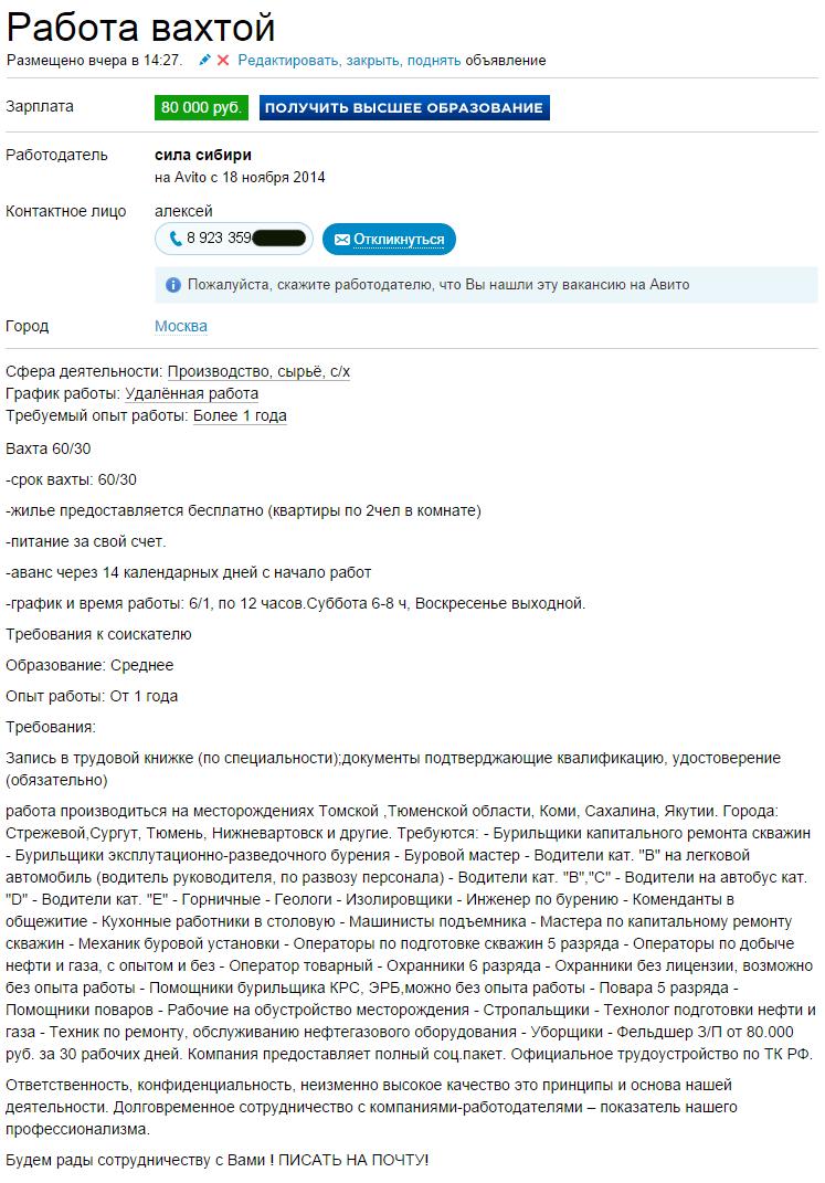 Сила Сибири вахта работа 60/30 вакансии