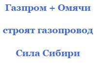 Омские фирмы работают на стройках Силы Сибири будут вакансии