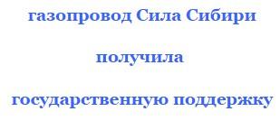 чаянда сила сибири-2 вакансии вахта 2016
