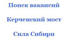 поиск вакансий и работы на официальном ресурсе сила сибири