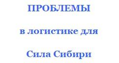 Сила Сибири испытывает проблемы на 2016 год в логистике