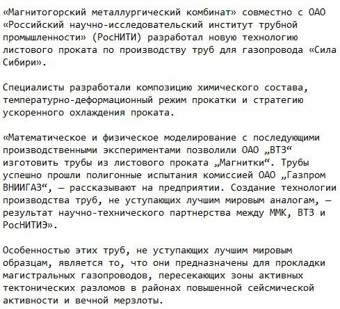вакансия автокрановщик газопровод сила сибири-2 вакансии