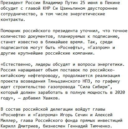 Должности вахтой Сила Сибири-2