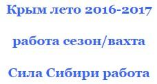 ищу работу в Крыму на 2016-2017 вахтой, сезон