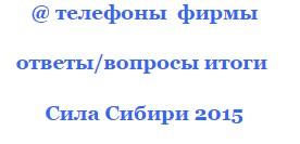 последние новости о газопроводе сила сибири-2 забайкалье 2016