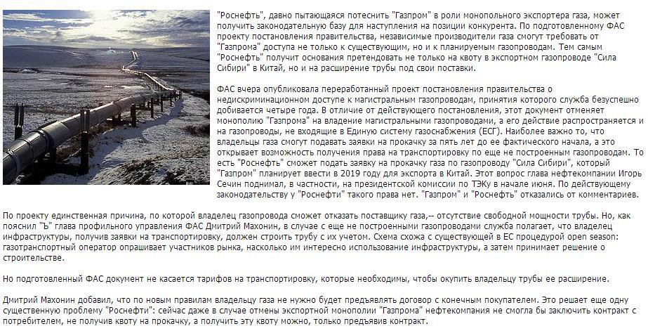 RosneftVakansii