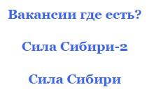 машинист экскаватора вахта сила сибири-2