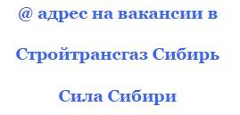 вакансии на силу сибири-2 машинист трубоукладчика