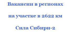 сила сибири-2 вакансии официальный сайт