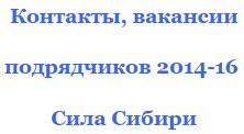 Телефоны, @ главных подрядчиков Силы Сибири + контакты до 2016