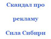 "Скандальная реклама ""Сила Сибири"""