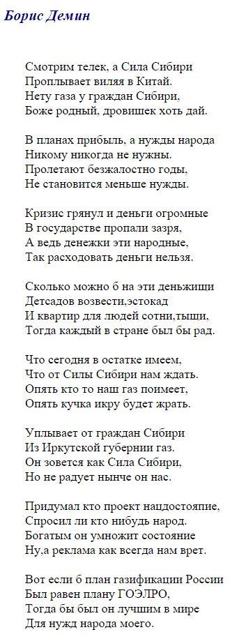 сибирь сила-2 россии