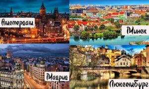 Тест: Угадайте столицы
