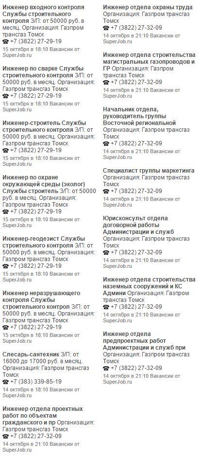 вакансии вахтой телефоны работа  Газпром трансгаз Томск
