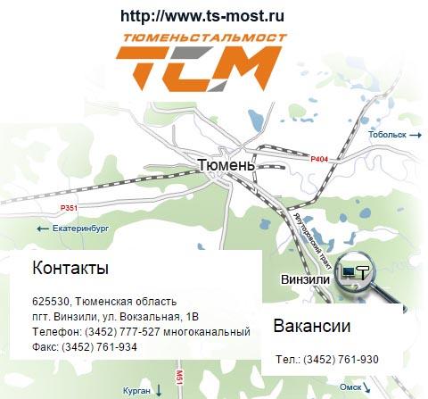 Сила Сибири и Тюменьстальмост подряд