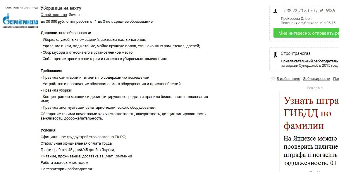 Работа в Газпроме вахтой без опыта