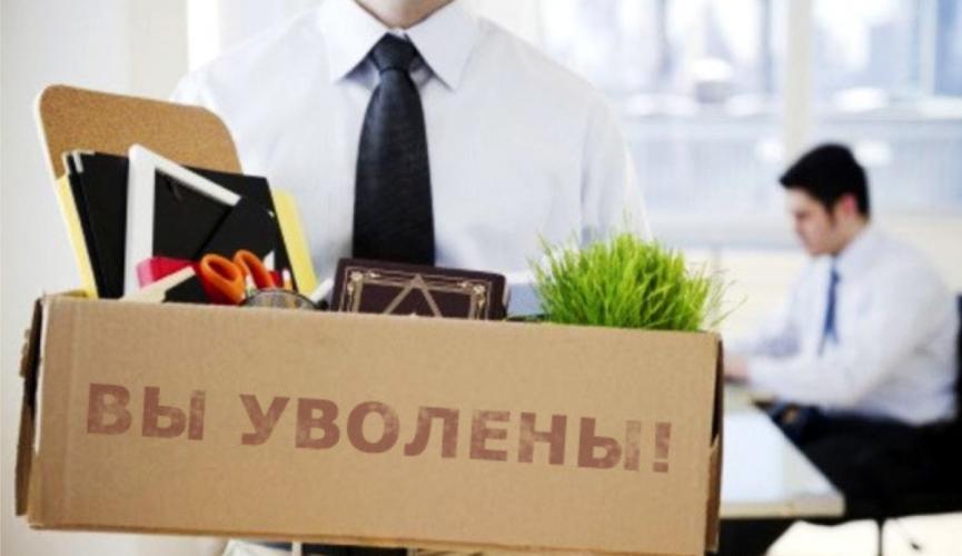 За какие нарушения работодатель может уволить работника