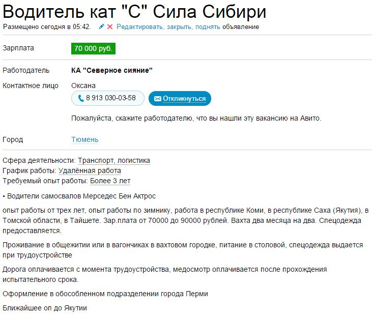 http://sila-sibiri-rabota.ru/wp-content/uploads/vakansiavoditel.jpg