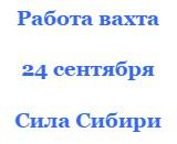 Вахтой работа на 24 сентября 2016 много вакансий